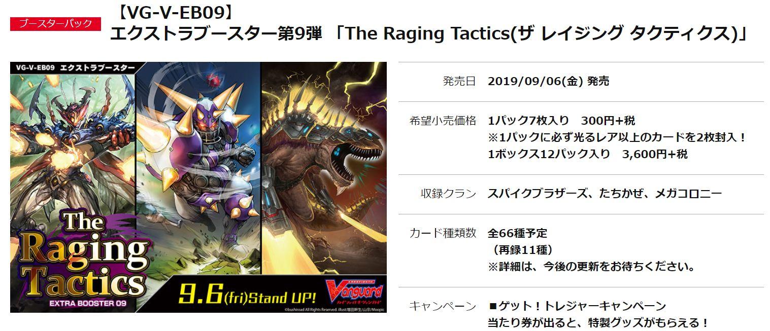 【VG-V-EB09】 エクストラブースター第9弾 「The Raging Tactics(ザ レイジング タクティクス)」