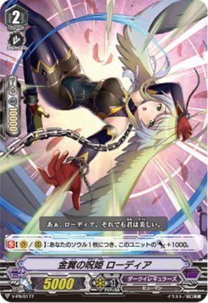 金翼の呪姫 ローディア(ダークイレギュラーズ)