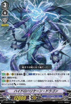 ハイドロハリケーン・ドラゴン(エクストラブースター第8弾【My Glorious Justice】収録ダブルレアRR アクアフォース)