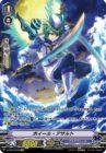 ホイール・アサルト(エクストラブースター第8弾【My Glorious Justice】収録スペシャルSPパラレル アクアフォース)