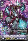 グリード・シェイド(エクストラブースター第8弾【My Glorious Justice】収録スペシャルSPパラレル グランブルー)