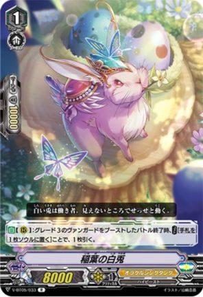 稲葉の白兎(ヴァンガード「ブースターパック第5弾 天馬解放」収録)