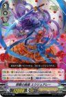 邪眼の美姫 エウリュアレー(ヴァンガード「ブースターパック第5弾 天馬解放」収録)