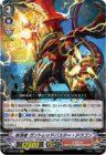 抹消者 ガントレッドバスター・ドラゴン(ヴァンガード「ブースターパック第5弾 天馬解放」収録)