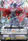 督戦の撃退者 ドリン(ブースターパック第6弾【幻馬再臨】収録)