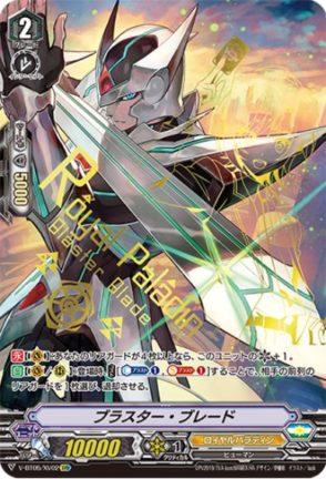ブラスター・ブレード(ブースターパック第5弾【天馬解放】収録クロスヴァンガードレアXVRパラレル)