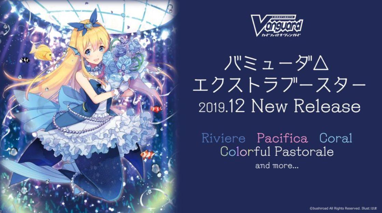 ヴァンガード「バミューダ△」の新エクストラブースター情報が公開!2019年12月に発売予定!
