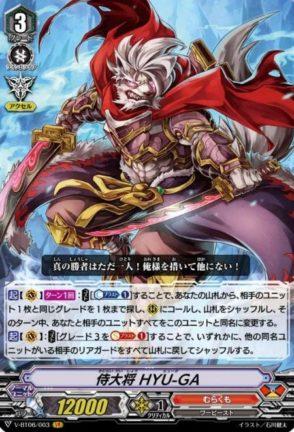 侍大将HYU-GA(ブースターパック第6弾【幻馬再臨】収録)
