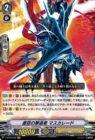 虚空の撃退者 マスカレード(ブースターパック第6弾【幻馬再臨】収録)
