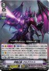 深魔幻皇 ブルブファス(ブースターパック第6弾【幻馬再臨】収録)