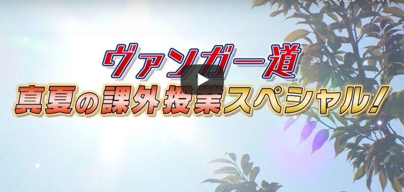 【ヴァンガー道】真夏の課外授業スペシャル!の無料動画がYouTube「ヴァンガードch」で公開!【アニメ】