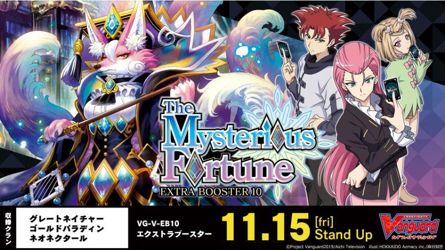 【カートン予約】VG「The Mysterious Fortune」のカートンを最安値で予約できるお店は?
