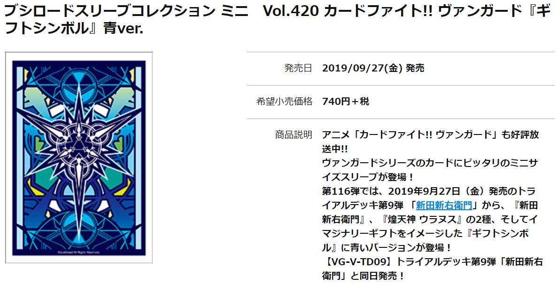 ブシロードスリーブコレクション ミニ Vol.420 カードファイト!! ヴァンガード『ギフトシンボル』青ver.
