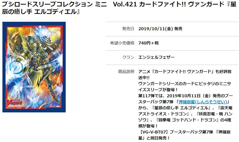 ブシロードスリーブコレクション ミニ Vol.421 カードファイト!! ヴァンガード『星辰の癒し手 エルゴディエル』