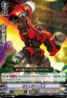 ガインガインX2(ヴァンガード「ブースターパック第7弾 神羅創星」収録)