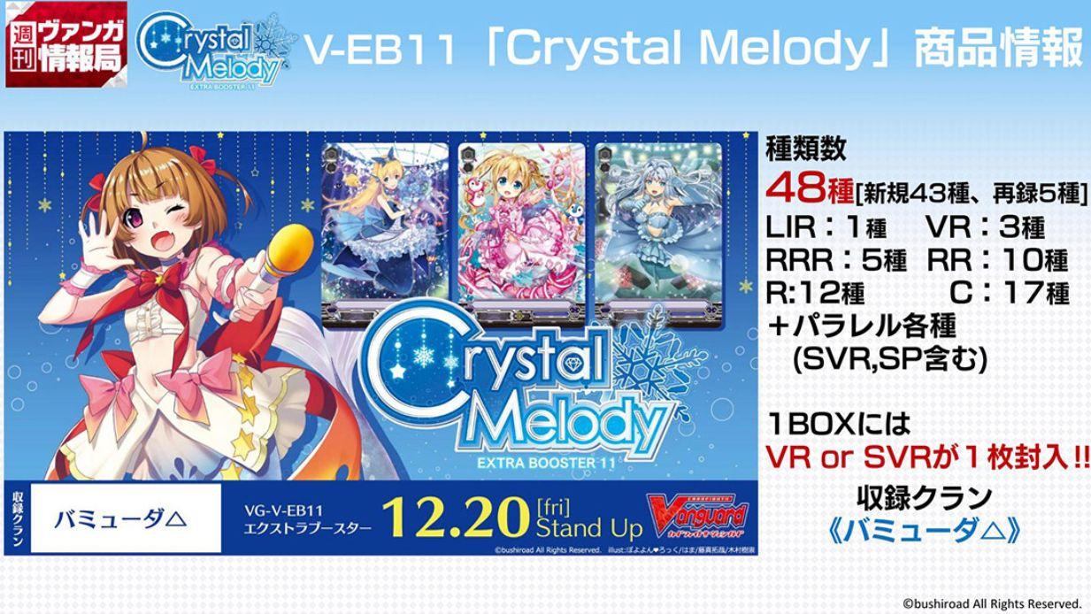 週刊ヴァンガ情報局・Crystal Melodyの収録レアリティ情報