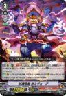 妖魔怪僧 ガミギョーブ(ヴァンガード「ブースターパック第7弾 神羅創星」収録)