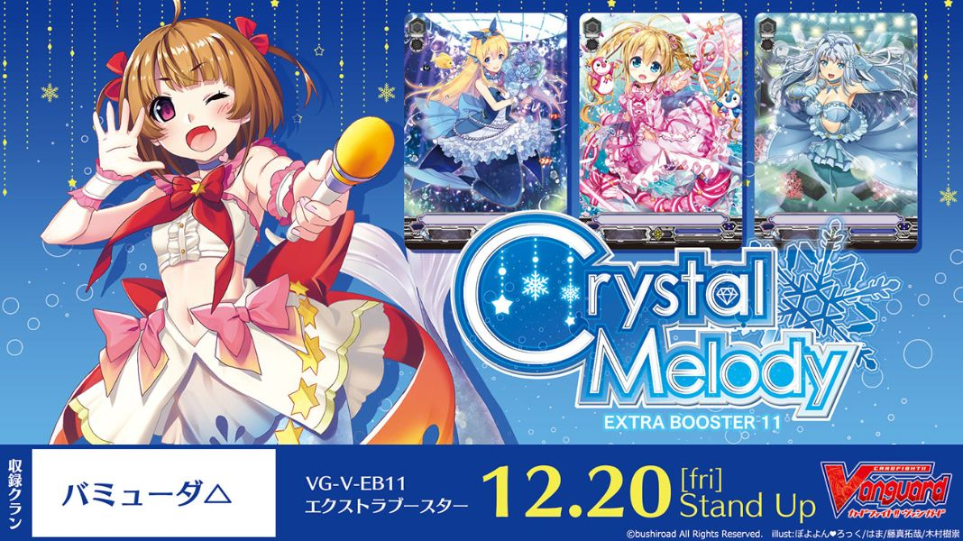 ヴァンガード【Crystal Melody】収録&最安通販情報まとめ!