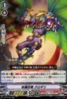 妖魔忍竜 クロギリ(ヴァンガード「ブースターパック第7弾 神羅創星」収録)