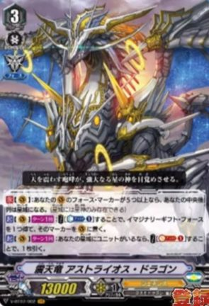 震天竜 アストライオス・ドラゴン(ヴァンガード「ブースターパック第7弾 神羅創星」収録)