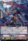 妖魔忍竜 ザンゲツ(ヴァンガード「ブースターパック第7弾 神羅創星」収録)