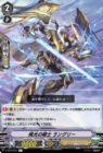 燐光の騎士 ラングリー(エクストラブースター第10弾【The Mysterious Fortune(ザ ミステリアス フォーチュン)】収録)