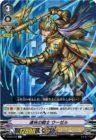 連袂の騎士 ウーゼル(エクストラブースター第10弾【The Mysterious Fortune(ザ ミステリアス フォーチュン)】収録)
