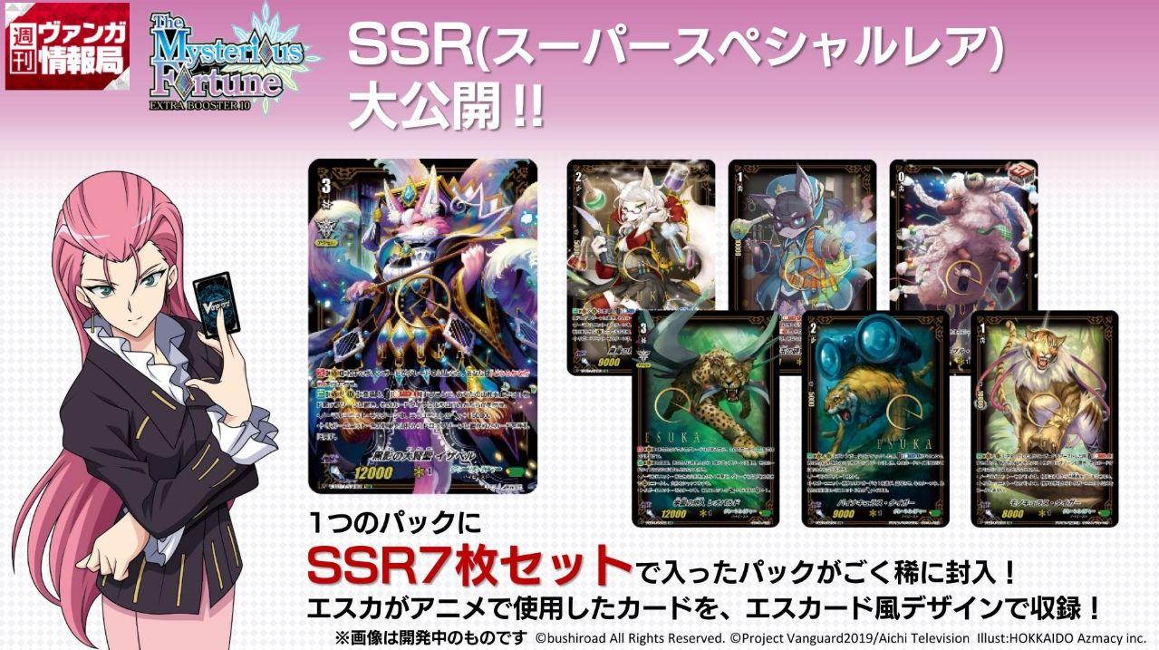 SSR(スーパースペシャルレア):エクストラブースター第10弾【The Mysterious Fortune(ザ ミステリアス フォーチュン)】収録