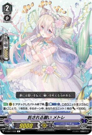 託される願い メトレ(エクストラブースター第11弾【Crystal Melody】収録)