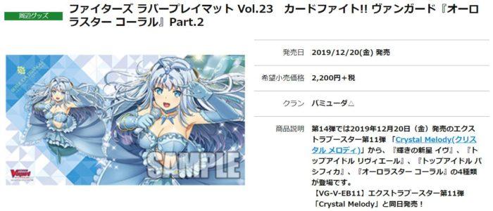 公式・【プレイマット】オーロラスター コーラル(収録:Crystal Melody)のラバープレイマット