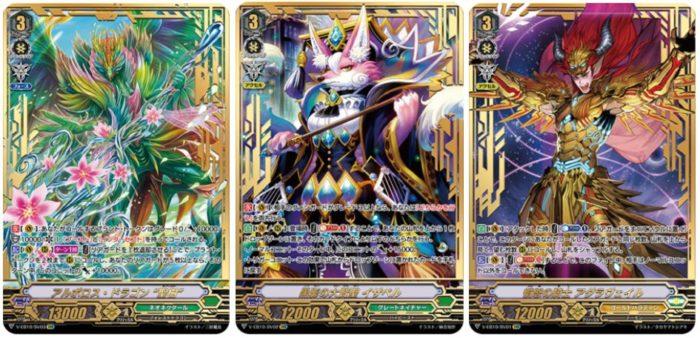 【SVR】VG「The Mysterious Fortune」収録のSVR(スペシャルヴァンガードレア)パラレルカード(全3種)が公開!