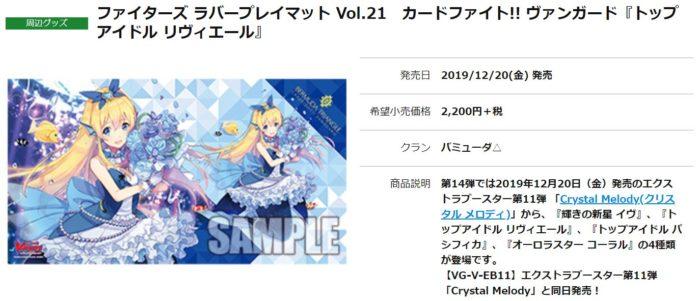 公式・【プレイマット】トップアイドル リヴィエール(収録:Crystal Melody)のラバープレイマット
