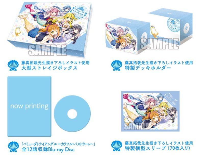 スペシャルシリーズ第4弾「BD付き♪カラパレ サプライGiftBox」の収録内容 その1
