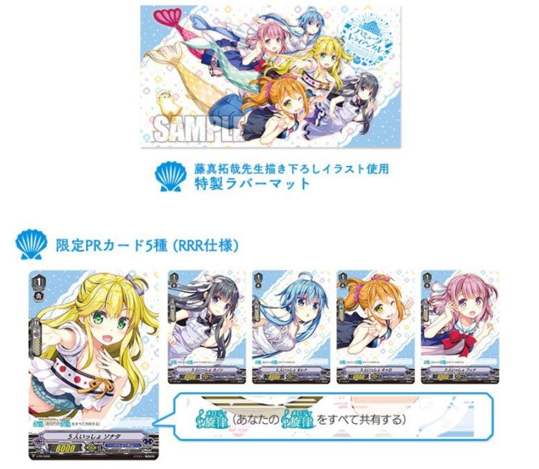 スペシャルシリーズ第4弾「BD付き♪カラパレ サプライGiftBox」の収録内容 その2