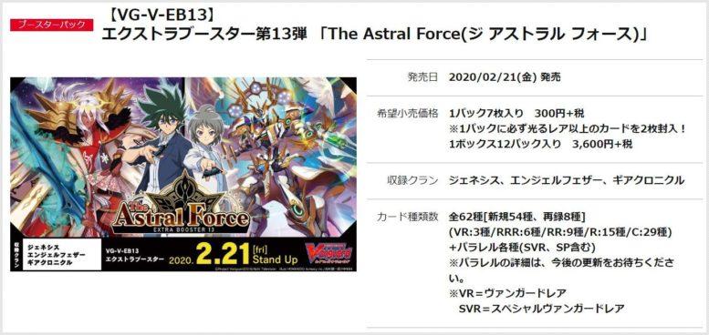 【VG-V-EB13】 エクストラブースター第13弾 「The Astral Force(ジ アストラル フォース)」公式商品情報