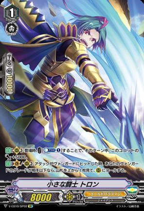 小さな闘士 トロン:SP版/通常版:SP(スペシャル)版/通常版