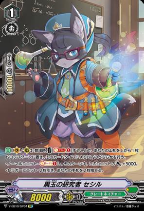 黒玉の研究者 セシル:SP(スペシャル)版/通常版