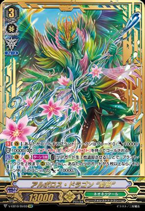 """アルボロス・ドラゴン""""聖樹"""":SVR版/通常版"""