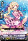 際立つ個性 テルミーナ(エクストラブースター第11弾【Crystal Melody】収録)