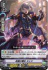 鉄鎖の魔女 ネェス(エクストラブースター第12弾【Team 竜牙独尊】収録)