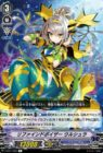 リファインドポイザー ウルシュラ(エクストラブースター第11弾【Crystal Melody】収録)