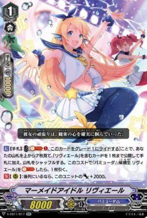 マーメイドアイドル リヴィエール(エクストラブースター第11弾【Crystal Melody】収録)
