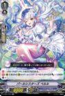 パールシスターズ ペルル(エクストラブースター第11弾【Crystal Melody】収録)