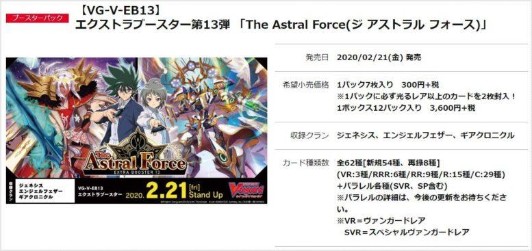 【VG-V-EB13】 エクストラブースター第13弾 「The Astral Force(ジ アストラル フォース)」