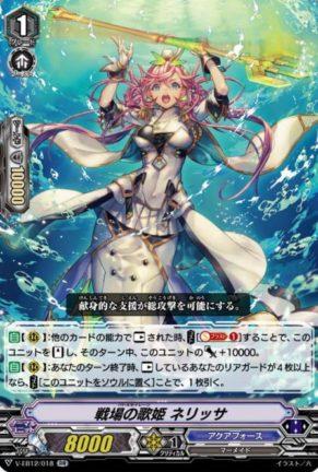 戦場の歌姫 ネリッサ(エクストラブースター第12弾【Team 竜牙独尊】収録)