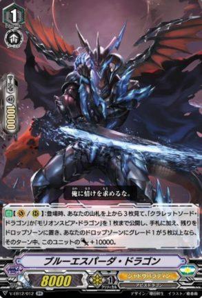 ブルーエスパーダ・ドラゴン(エクストラブースター第12弾【Team 竜牙独尊】収録)