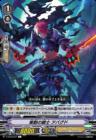 策動の騎士 アバグド(エクストラブースター第12弾【Team 竜牙独尊】収録)