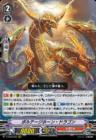 ボルテージホーン・ドラゴン(エクストラブースター第12弾【Team 竜牙独尊】収録)