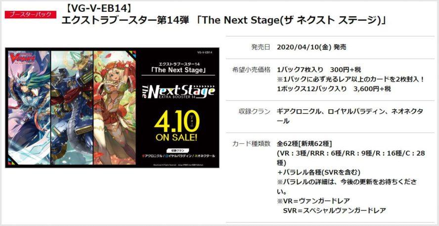 公式製品ページ:【VG-V-EB14】エクストラブースター第14弾 「The Next Stage(ザ ネクスト ステージ)」