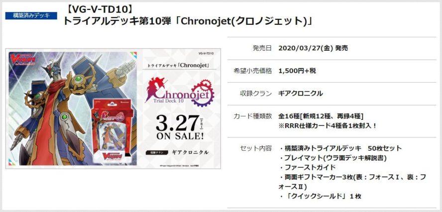 公式商品情報:【VG-V-TD10】トライアルデッキ第10弾「Chronojet(クロノジェット)」
